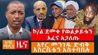 Abbay Media Daily News / June 04, 2020 / አባይ ሚዲያ ዕለታዊ ዜና / Ethiopia News Today/