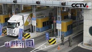 [中国新闻] 韩政府批准开城工业园韩企代表赴朝 | CCTV中文国际