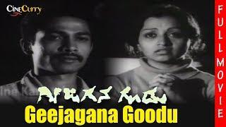 ಗೀಜಗನ ಗೂಡು | Geejagana Goodu (1977) | Classic Kannada Movies | Hamju Imam, Aarathi Muddayya