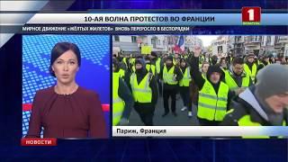 """Десятую акцию протеста провели """"желтые жилеты"""" во Франции"""