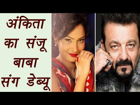 Ankita Lokhande to make BOLLYWOOD DEBUT with Malang opposite Sanjay Dutt | FilmiBeat
