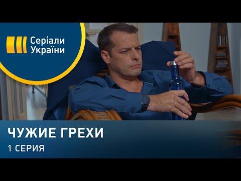 Криминальная мелодрама «Чyжиe гpexи» (2021) 1-16 серия из 16 HD