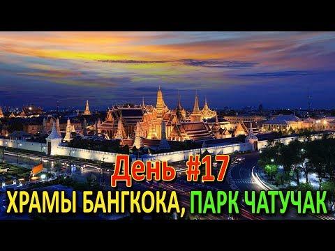 30  ДНЕЙ В АЗИИ #17  ХРАМЫ БАНГКОКА,  ПАРК ЧАТУЧАК, ОБЗОР ОТЕЛЯ, РАСХОДЫ