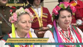Қарағанды облысындағы 24 этномәдени бірлестік арнайы сыйлық алды