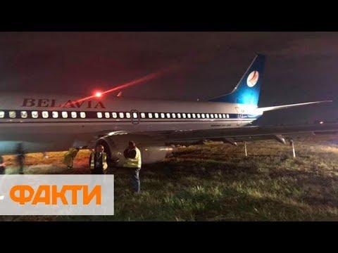 Выкатился за полосу: из-за аварии с самолетом в Жулянах задержали почти 20 рейсов