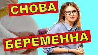Ксения Собчак забеременела и скоро снова станет мамой