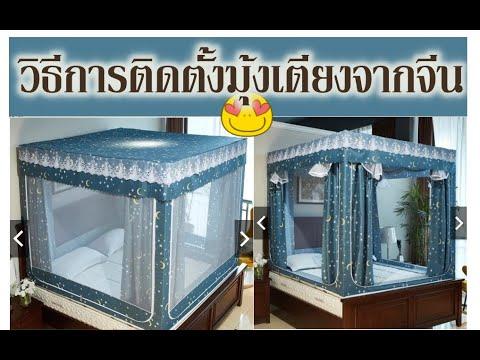 ติดตั้งมุ้งเตียง 4มุม มีม่าน สั่งจากจีน