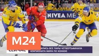 Смотреть видео Определились все пары четвертьфинала чемпионата мира по хоккею - Москва 24 онлайн