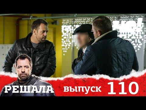Решала   Выпуск 110   Новый сезон