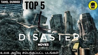 Top 5 Tamil Dubbed Disaster Movies|| Hollywood disaster movies tamil