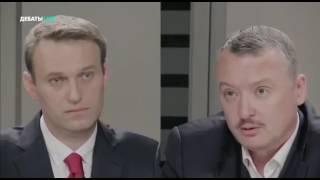 Навальный   Стрелков  и Путин, Путин, Путин