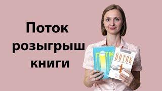 Поток обзор и розыгрыш книги