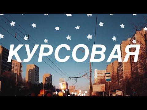 Как Написать КУРСОВУЮ? // Структура и Советы