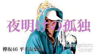 ご視聴ありがとうございます。 今回は欅坂46平手友梨奈の「夜明けの孤独...