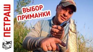Береговая ЛОВЛЯ ЩУКИ в проверенных местах! ВЫБОР ПРИМАНКИ тактика Рыбалки