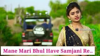 Sorry Sorry Bolu Hath Jodi Re Original Video // Desi Desi Na Bola Kar Chhori Re New Version