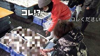 朝5時に開かれる『謎の市場』で普通は捨ててしまう、あの魚が売っていた!!!!!