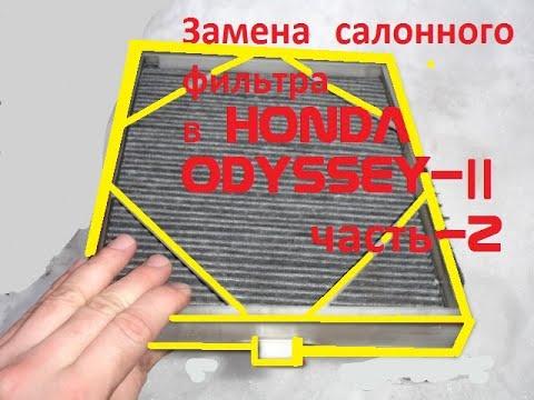 Как заменить салонный фильтр в Хонде Одиссей Ra6 часть 2