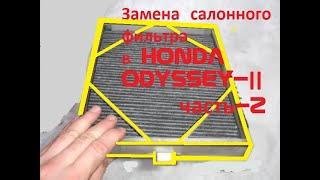 замена салонного фильтра Хонда одиссей Ra6