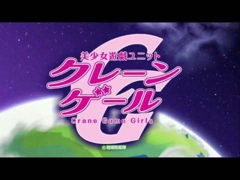 Bishoujo Yuugi Unit Crane Game Girls Opening