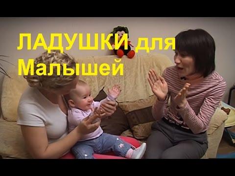 Как Играть в ЛАДУШКИ с Ребёнком 👏 ЖЕСТОВЫЕ ИГРЫ для Детей | Советы Родителям 👪
