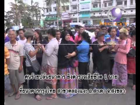 ข่าว คนร้ายปล้นธนาคาร ยิงตำรวจเสียชีวิต 1 นาย ที่ธนาคารกรุงไทย สาขาคลองแงะ อ สะเดา จ สงขลา 0