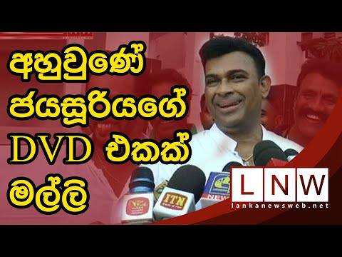 MP Ranjan Ramanayake responds to media after granted bail | LNW