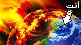 الشمس ستدمر الأرض في وقت أقرب مما تظن
