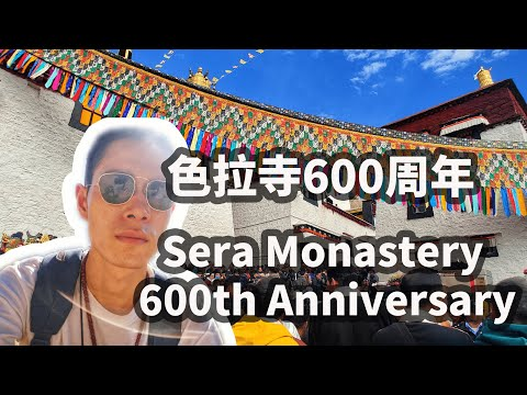 【旅居西藏TRAVELING IN TIBET】西藏色拉寺600周年 600th Anniversary Of The Sera Monastery In Tibet