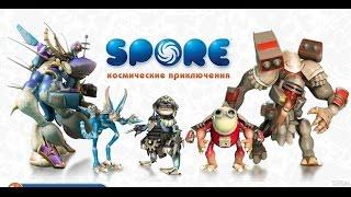 №1.Игра Spore - galactic adventures.