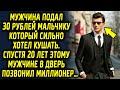 Мужчина дал тридцать рублей мальчику. Спустя двадцать лет к нему в дверь позвонил миллионер…