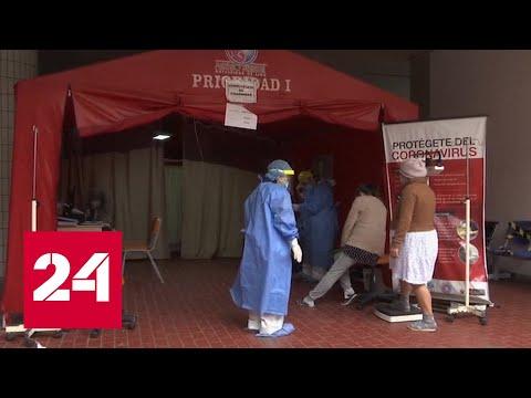 Россия поставит Мексике две тысячи доз вакцины от коронавируса - Россия 24