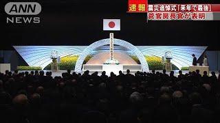 東日本大震災追悼式 来年の「10年」で最後に(20/01/21)