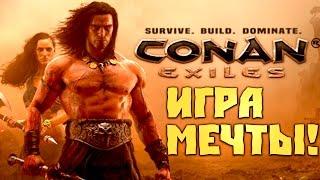 Conan Exiles - ИГРА МЕЧТЫ! - РЕЛИЗ 2017 - ЛУЧШЕ ЧЕМ ARK!
