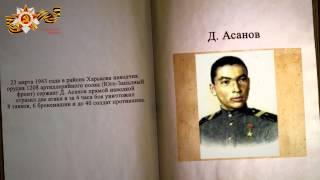 Воины-кыргызстанцы на полях сражений Великой Отечественной войны