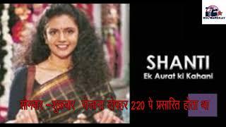 shanti tv serial  ( शांति टीवी सीरियल दूरदर्शन )