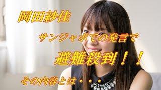 岡田紗佳、すっぴん化アプリで「ブス見下し」発言 「どの面で言ってんの...