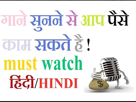 Earn Unlimited Free Money Just Listening song हिंदी/HINDI