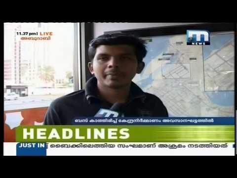 Abu Dhabi to have hi-tech bus shelters : Mathrubhumi News