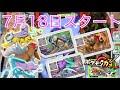 【ガオーレ グランドラッシュ1だん】7月18日より新しいコース登場!スイクン・エンテイ・ライコウコース!ダブルラッシュだ!#6