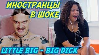 ИНОСТРАНЦЫ В ШОКЕ от клипа LITTLE BIG - BIG DICK. Иностранцы слушают русскую музыку.