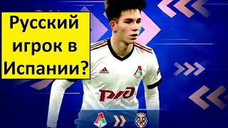 Русский игрок переходит в Вильярреал Из Локомотива в Испанию