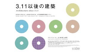 3.11以後の建築|Architecture since 3.11