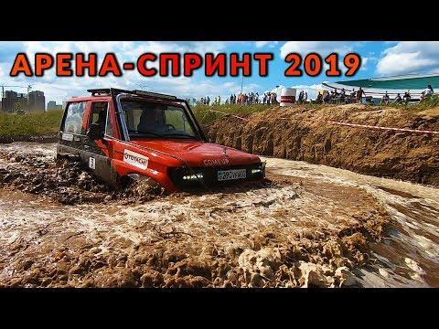 OFF-ROAD НА ARENALAND 2019!!! АРЕНА-СПРИНТ КАЗАНЬ