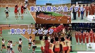東洋の魔女が金メダル|東京オリンピック