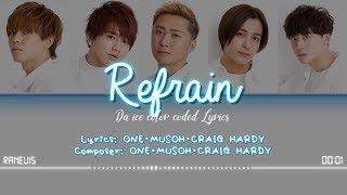 Da-iCE - Refrain「リフレイン」 Color-Coded Lyrics 歌詞 (English/Rom/Kana)