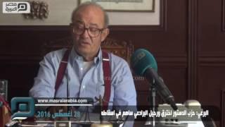 مصر العربية   البرعي: حزب الدستور اخترق ورحيل البرادعي ساهم في اسقاطه