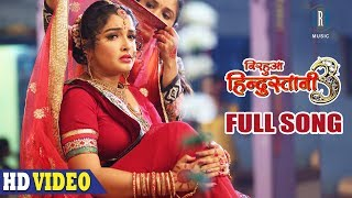 Balamua Kaise Sajanwa Kaise Tejab | FULL SONG | Nirahua,Aamrapali | Nirahua Hindustani 3 |Movie Song