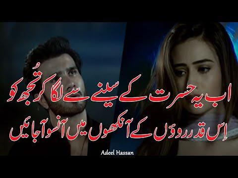 Best Urdu 2 Line Poetry| Urdu Sad Poetry|Hindi Sad Poetry|Adeel Hassan|Two Line Best Poetry Video