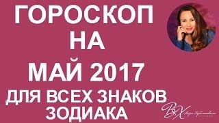 ГОРОСКОП на МАЙ 2017г. для всех знаков Зодиака от астролога Веры Хубелашвили